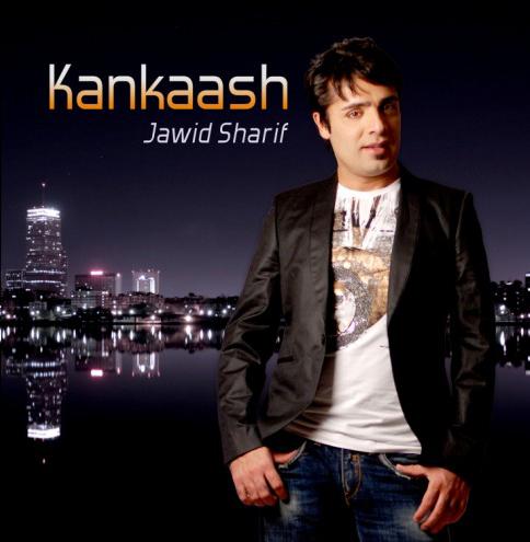Kankaash
